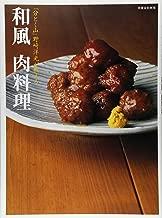 「分とく山」野崎洋光が教える 和風肉料理(別冊家庭画報)