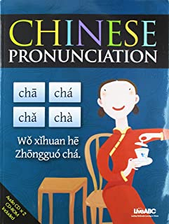 Chinese Pronunciation Book to Include Audit Cds and Cd-rom (Chinese Edition)