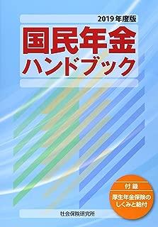 国民年金ハンドブック 2019年度版