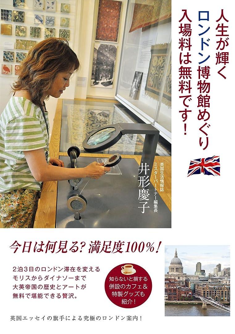 遠え掻く夕食を作る人生が輝くロンドン博物館めぐり 入場料は無料です! (ダ?ヴィンチブックス)
