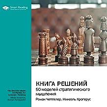 Книга решений. 50 моделей стратегического мышления: Микаэль Крогерус, Роман Чеппелер. Ключевые идеи книги