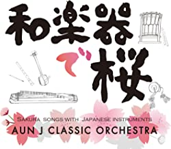 SAKURA SONGS WITH JAPANESE INSTRUMENTS