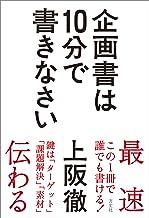 表紙: 企画書は10分で書きなさい | 上阪 徹