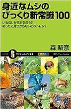 表紙: 身近なムシのびっくり新常識100 (サイエンス・アイ新書)   森 昭彦