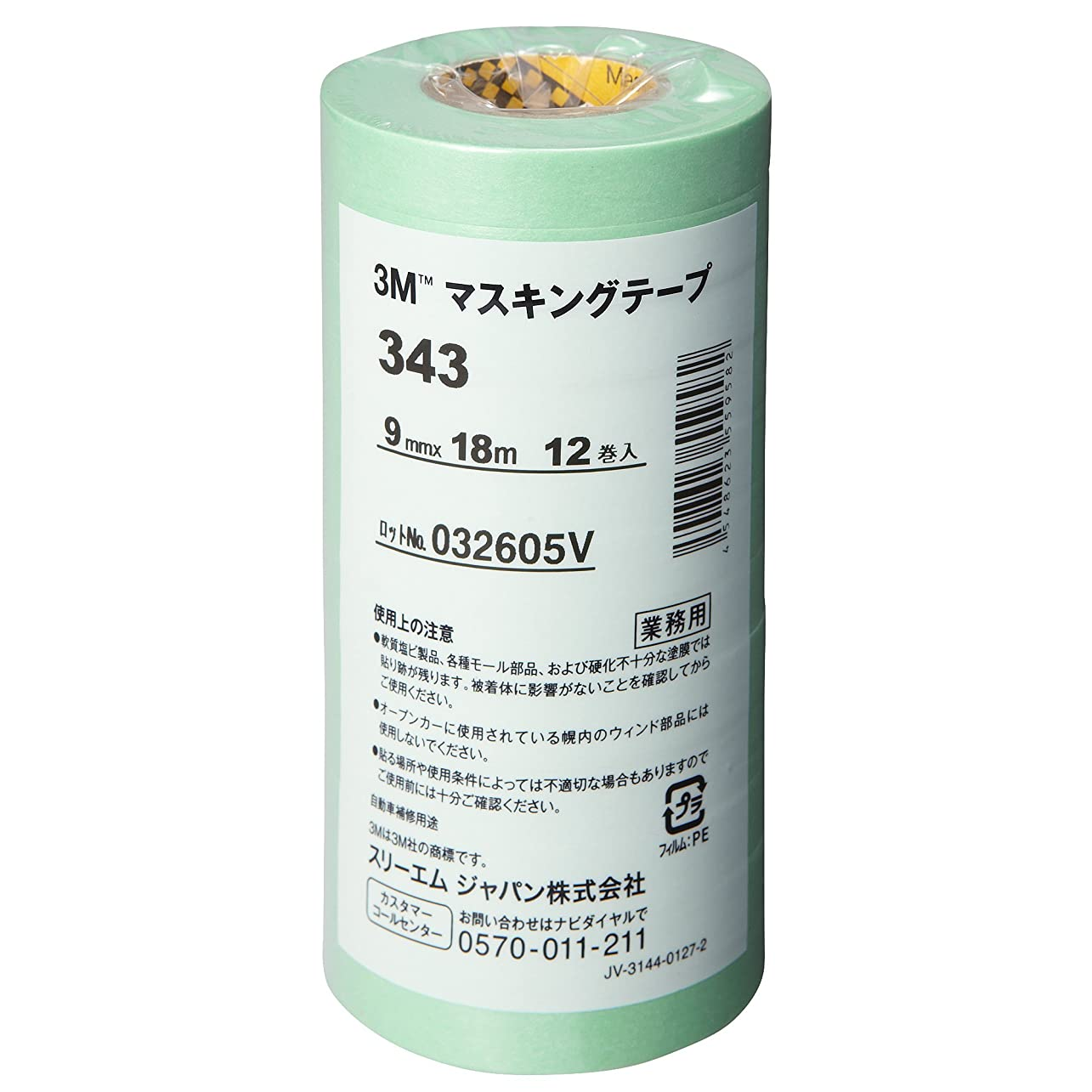 蓮さておき文3M マスキングテープ 343 9mm×18M 12巻パック 343 9