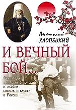 И вечный бой (Russian Edition)