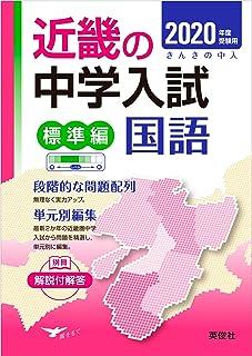 近畿の中学入試(標準編) 国語  2020年度受験用 (近畿の中学入試シリーズ)