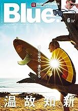 表紙: Blue. (ブルー) 2020年6月号 [雑誌]   Blue.編集部