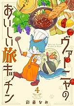 表紙: ヴァーニャのおいしい旅キッチン4 (コミックピアット) | 彩藤なお
