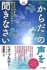 【増補改訂版】〈からだ〉の声を聞きなさい―あなたの中のスピリチュアルな友人 (Japanese Edition) Kindle Edition