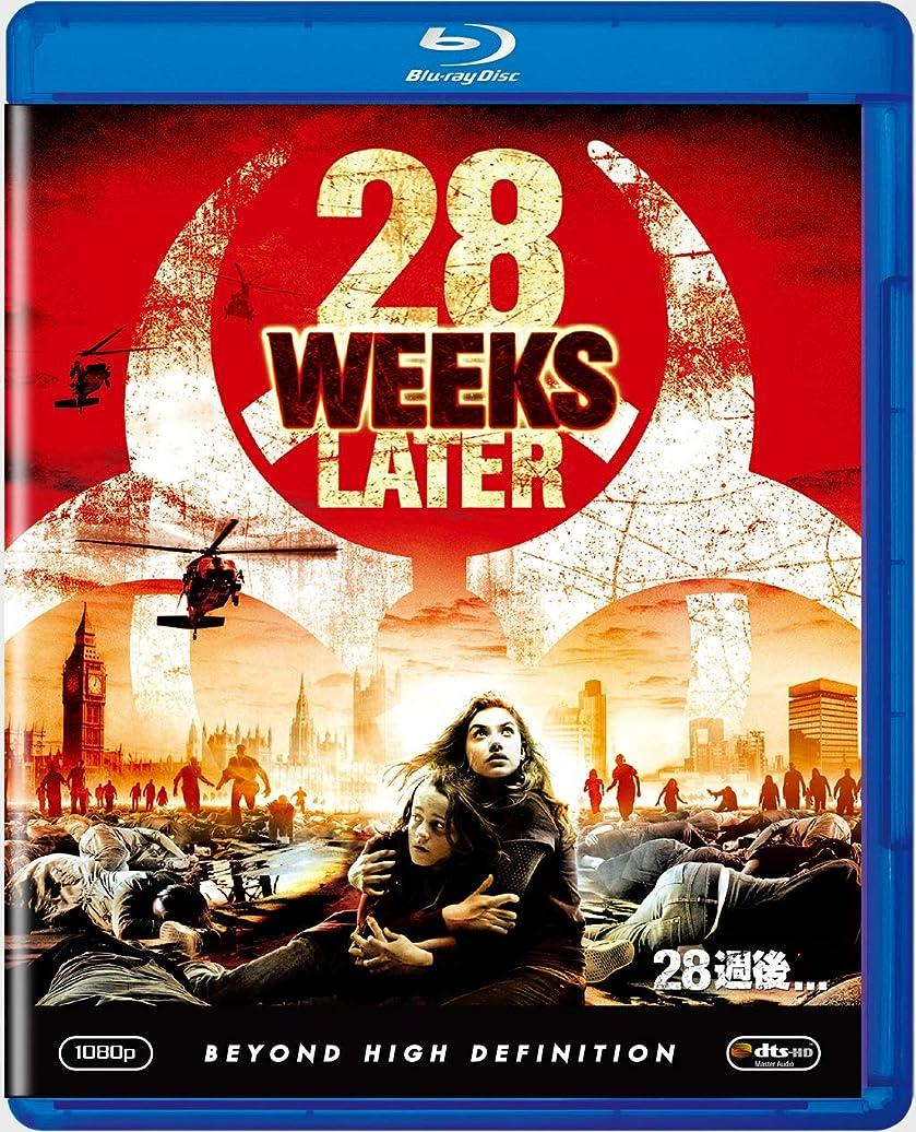 支配する物理的な慢28週後... [AmazonDVDコレクション] [Blu-ray]