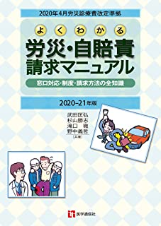 よくわかる 労災・自賠責請求マニュアル 2020-21年版: 窓口対応・制度・請求方法の全知識 (2020-21年版)