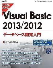 表紙: ひと目でわかるVisual Basic 2013/2012 データベース開発入門 | ファンテック株式会社