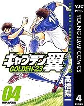 表紙: キャプテン翼 GOLDEN-23 4 (ヤングジャンプコミックスDIGITAL) | 高橋陽一