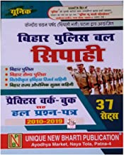 Bihar Police Constable (sipahi) Practice Work Book With Solved Question Papers (110 sets) Hindi