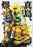 真島、爆ぜる!! 07―陣内流柔術流浪伝 (ニチブンコミックス)