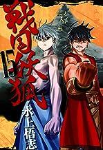 表紙: 戦国妖狐 15巻 (コミックブレイド) | 水上悟志