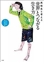 表紙: 高校生と考える世界とつながる生き方 桐光学園大学訪問授業 | 隈 研吾
