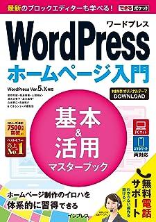 できるポケットWordPress ホームページ入門 基本&活用マスターブック WordPress Ver.5.x対応 できるポケットシリーズ
