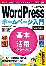 表紙: できるポケットWordPress ホームページ入門 基本&活用マスターブック WordPress Ver.5.x対応 できるポケットシリーズ | 相澤 奏恵