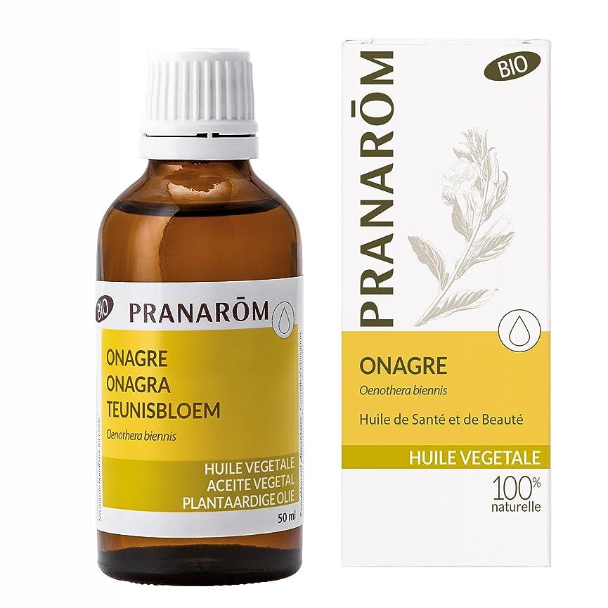 個人的な香り夢中プラナロム キャリアオイル イブニングプリムローズ 50ml