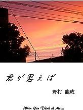 表紙: 君が思えば   野村 龍成