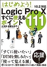 表紙: はじめよう! Logic Pro X すぐに使えるポイント111 | 田廻 弘志