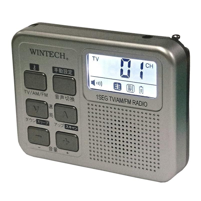 連帯珍味鯨WINTECH 乾電池式ワンセグ搭載ポータブルデジタルラジオ(FMワイドバンド対応) TVR-P36