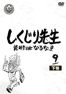 しくじり先生 俺みたいになるな! !  DVD 第9巻 上
