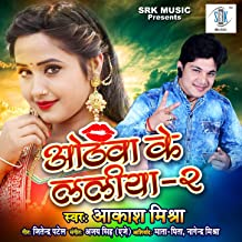 Othawa Ke Laliya Tohar - Single