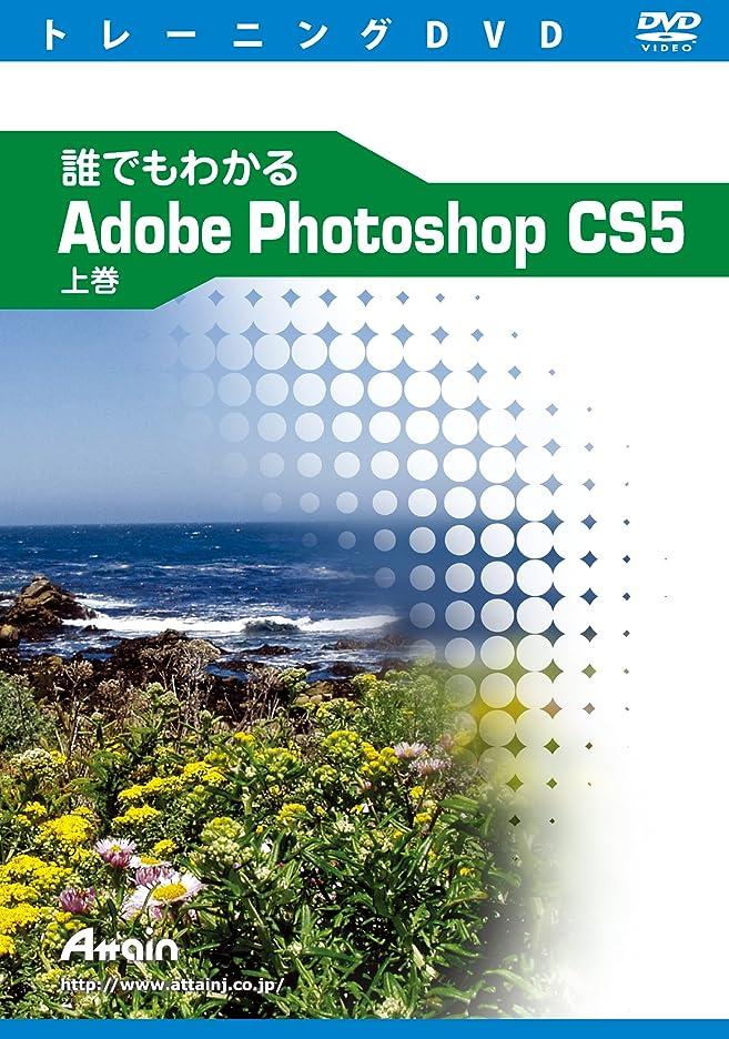 所持レオナルドダナンセンス誰でもわかるAdobe Photoshop CS5 上巻