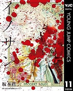 イノサン Rougeルージュ 11 (ヤングジャンプコミックスDIGITAL)