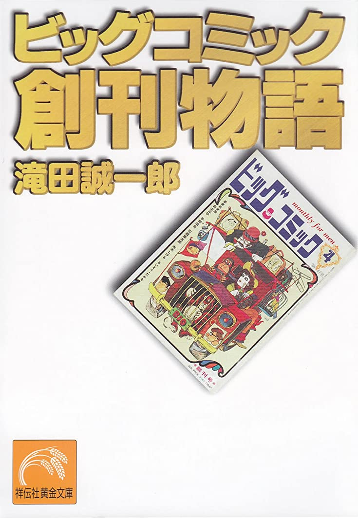のれん任意スナックビッグコミック創刊物語 (祥伝社黄金文庫)