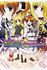 ORIGINAL CHRONICLE 魔法少女リリカルなのはThe 1st(7) (角川コミックス・エース) Kindle版