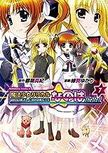 表紙: ORIGINAL CHRONICLE 魔法少女リリカルなのはThe 1st(7) (角川コミックス・エース) | 都築 真紀