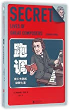 The Secret Lives of Great Composers (Chinese Edition)