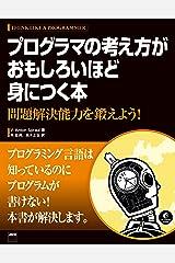 プログラマの考え方がおもしろいほど身につく本 問題解決能力を鍛えよう! (アスキー書籍) Kindle版