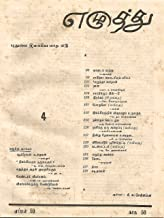 எழுத்து 4: ஏப்ரல் 1959 (Tamil Edition)