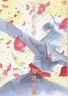 新装版 なるたる(5) (KCデラックス)