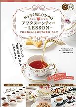 表紙: おうちで楽しむための アフタヌーンティーLESSON プロが教える「心満たすお茶会」のコツ コツがわかる本 | 安達 由香里