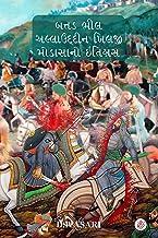 RAJA BATTAD BHIL ALLAUDDIN KHILJI MODASA NO ITIHAS (Gujarati Edition)