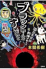 国立天文台教授が教え ブラックホールってすごいやつ (扶桑社BOOKS) Kindle版