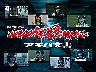 AKB48総選挙スキャンダル アキバ文書