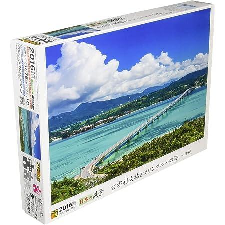 2016ピース ジグソーパズル 古宇利大橋とマリンブルーの海-沖縄 ベリースモールピース (50x75cm)