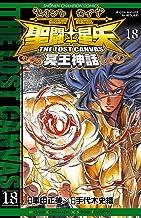 表紙: 聖闘士星矢 THE LOST CANVAS 冥王神話 18 (少年チャンピオン・コミックス) | 手代木史織
