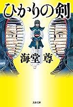 表紙: ひかりの剣【電子特典付き】 (文春文庫)   海堂 尊