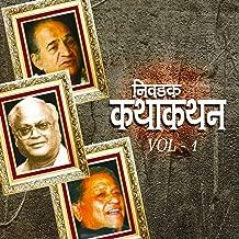Nivdak Kathakathan, Vol. 1