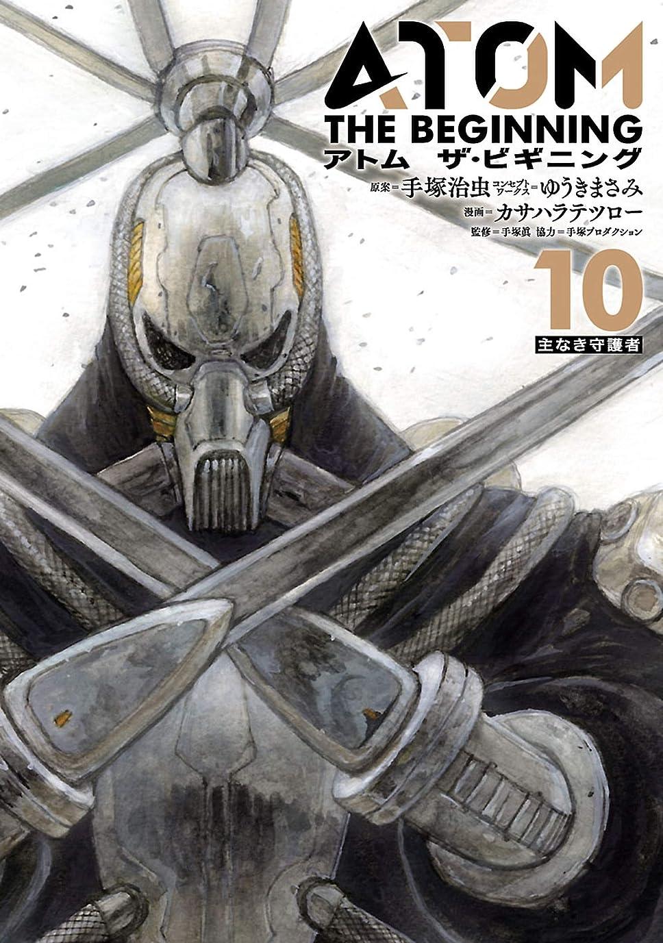 誤解させる量で世界に死んだアトム ザ?ビギニング10(ヒーローズコミックス)