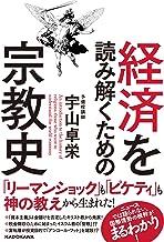 表紙: 経済を読み解くための宗教史 | 宇山 卓栄