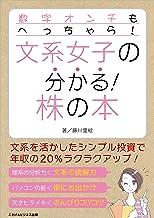 表紙: 数字オンチもへっちゃら! 文系女子の分かる!株の本 | 藤川 里絵